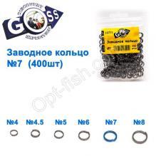 Заводное кольцо GOSS (400шт) 7мм