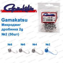 Микроджиг Gamakatsu  дробинка 2g №2 (50шт)
