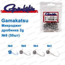 Микроджиг Gamakatsu  дробинка 2g №8 (50шт)