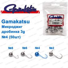 Микроджиг Gamakatsu  дробинка 3g №4 (50шт)