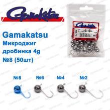 Микроджиг Gamakatsu дробинка 4g №8 (50шт)