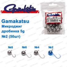 Микроджиг Gamakatsu дробинка 5g №2 (50шт)