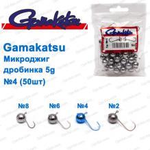 Микроджиг Gamakatsu дробинка 5g №4 (50шт)