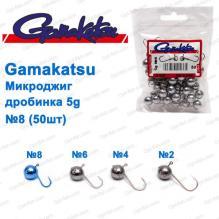 Микроджиг Gamakatsu дробинка 5g №8 (50шт)