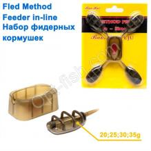 Набор фидерных кормушек Fled Method Feeder in-line