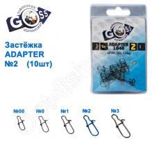 Застежка GOSS Adapter 1040BN №2 (10шт)