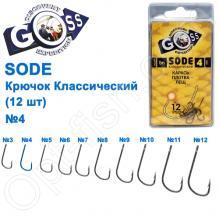 Крючок Goss Sode Классический (12шт) 10006 BN № 4