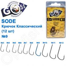 Крючок Goss Sode Классический (12шт) 10006 BN № 9