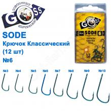 Крючок Goss Sode Классический (12шт) 10006 BLUE № 6