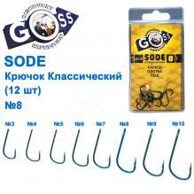 Крючок Goss Sode Классический (12шт) 10006 BLUE № 8