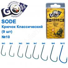 Крючок Goss Sode Классический (9шт) 10006 BLUE № 10
