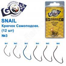 Крючок Goss Snail Самоподсек. (12шт) 11052 BN №3