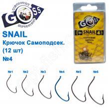 Крючок Goss Snail Самоподсек. (12шт) 11052 BN №4