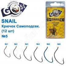 Крючок Goss Snail Самоподсек. (12шт) 11052 BN №5