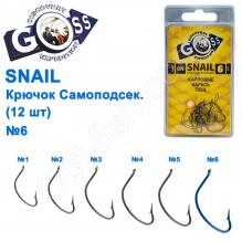 Крючок Goss Snail Самоподсек. (12шт) 11052 BN №6