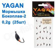 Мормышка Yagan Бокоплав-2 0,2g YB 0020003 (25шт)