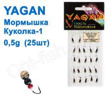 Мормышка Yagan Куколка-1 0,5g YM 0090005 (25шт)