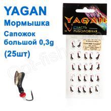 Мормышка Yagan Сапожок большой 0,3g YM 0040003 (25шт)