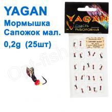 Мормышка Yagan Сапожок малый 0,2g YM 0030002 (25шт)