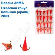 Блесна ЗИМА отвесная большая конус оранжевый (20шт) *