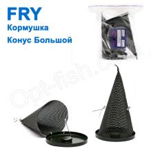 Кормушка ЗИМА Fry Конус большой