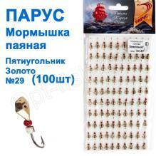 Мормышка Парус паяная Пятиугольник №29 золото (100шт)