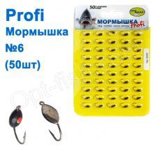 Мормышка 'Profi' №6 (50шт)