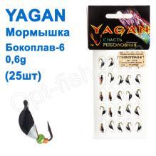 Мормышка Yagan Бокоплав-6 0,6g YB 0060006 (25шт)