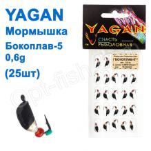 Мормышка Yagan Бокоплав-5 0,6g YB 0050005(25шт)