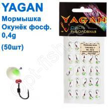 Мормышка Yagan Окунек фосфор 0,4g YM 0120004 (25шт)