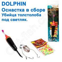 Оснастка в сборе Убийца толстолоба Dolphin под светляк (1шт)