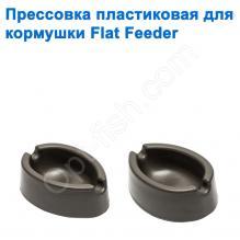 Пресовка пластиковая для кормушки Flat Feedeer