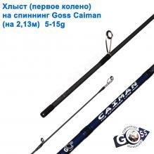 Хлыст (первое колено) на спиннинг Goss Caiman (на 2,13м) 5-15g (5,3mm)*