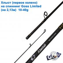 Хлыст (первое колено) на спиннинг Goss Limited (на 2,13м) 10-40g (6,5mm)*