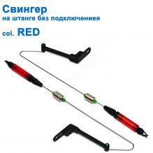 Свингер на штанге без подключения SGAL 2581 col.RED