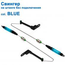 Свингер на штанге без подключения SGAL 2581 col.BLUE