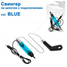 Свингер на цепочке с подключением SGAL 2595 col.BLUE