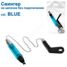 Свингер на цепочке без подключения SGAL 2606 col.BLUE