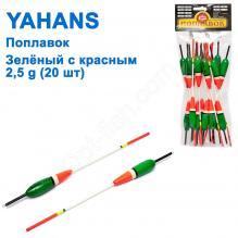 Поплавок Yahans зеленый с красным 2,5g (20шт)