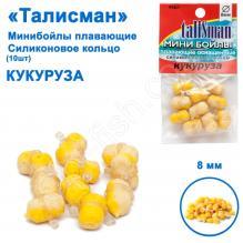 Минибойлы Талисман плавающие (10шт) силиконовое кольцо кукуруза