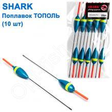 Поплавок Shark Тополь T2-20U2317U (10шт)