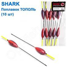 Поплавок Shark Тополь T2-20UR2320U (10шт)