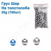 Груз шар на толстолоба 20g (100шт)