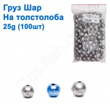 Груз шар на толстолоба 25g (100шт)
