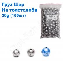Груз шар на толстолоба 30g (100шт)
