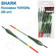 Поплавок Shark Тополь T2-20G1522A (20шт)