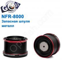 Запасная шпуля металл NFR-8000 *