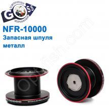 Запасная шпуля металл NFR-10000 *