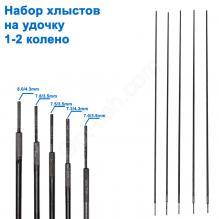 Набор карбоновых хлыстов (1-2 колено) 7,3-8,3mm (25шт)