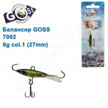 Балансир Goss 7002 6g col. 1 (27mm)